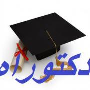 برنامج الدراسة لطلبة الدكتوراه للسداسي الاول 2020/2019